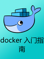 docker 入门指南