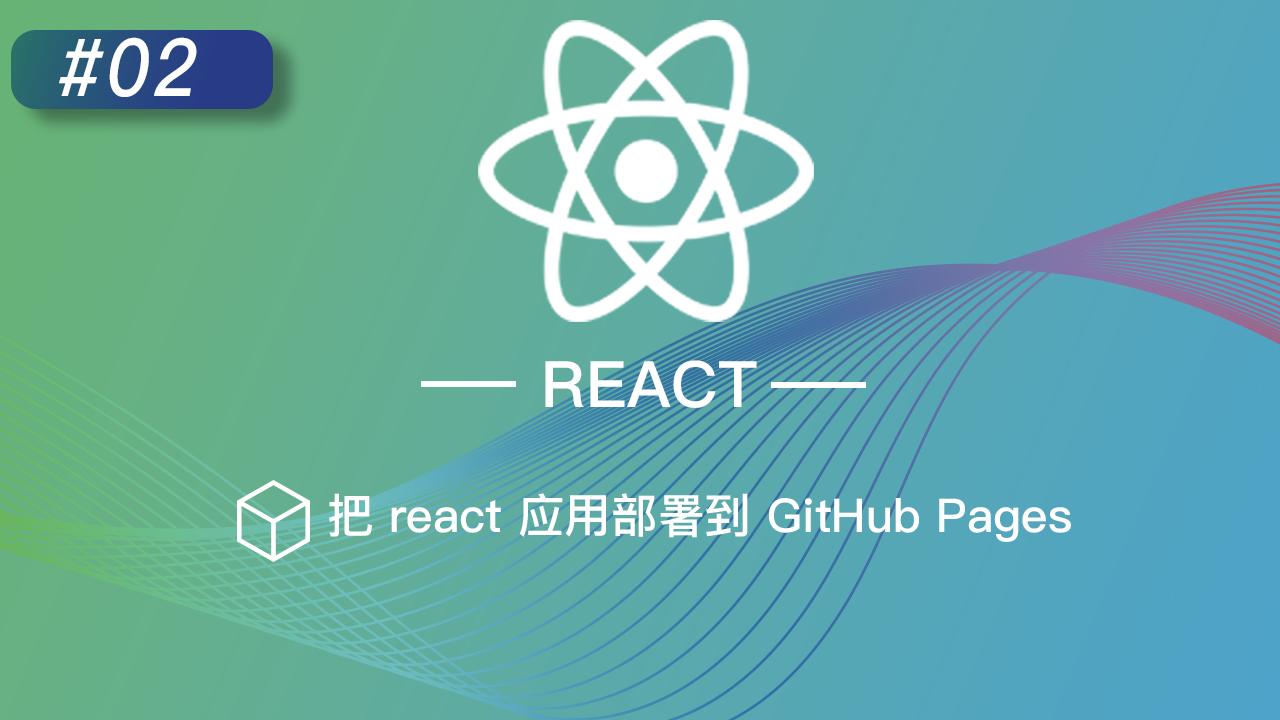 react 技巧 #2 把 react 应用部署到 GitHub Pages