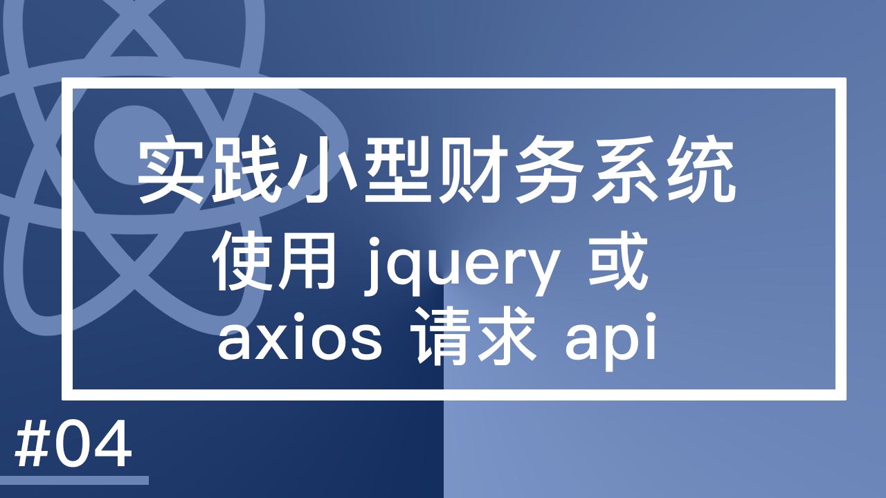 React 基础实践篇免费视频教程 - 小型财务系统 #4 使用 jQuery 或 axios 请求 API 数据