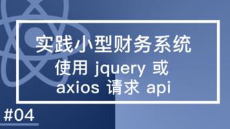 react 基础实践篇-小型财务系统 #4 使用 jQuery 或 axios 请求 API 数据