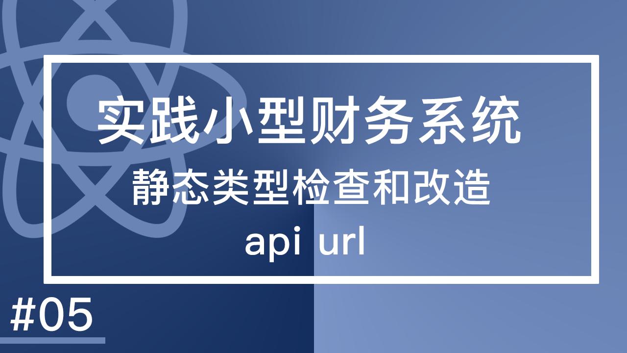 react 基础实践篇-小型财务系统 #5 静态类型检查和改造 API url