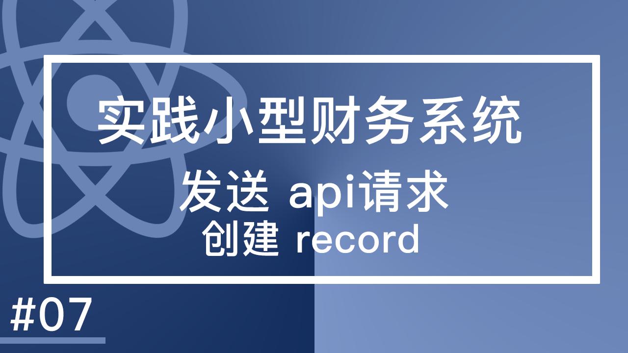 react 基础实践篇-小型财务系统 #7 发送 API 请求创建 Record