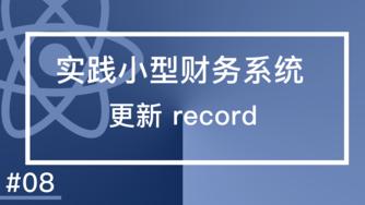 react 基础实践篇-小型财务系统 #8 更新 Record