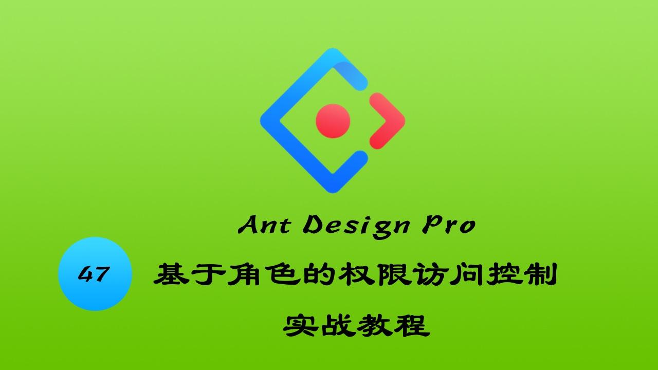 Ant Design Pro v4 基于角色的权限访问控制实战教程 #47 菜单与权限绑定