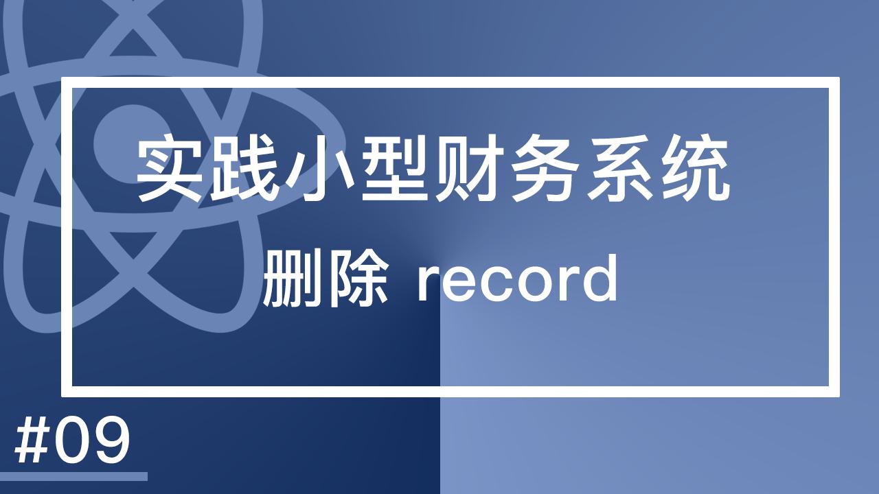 react 基础实践篇-小型财务系统 #9 删除 Record