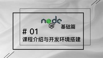 轻松学 Node.js - 基础篇 #1 课程介绍与开发环境搭建