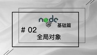 轻松学 Node.js - 基础篇 #2 全局对象