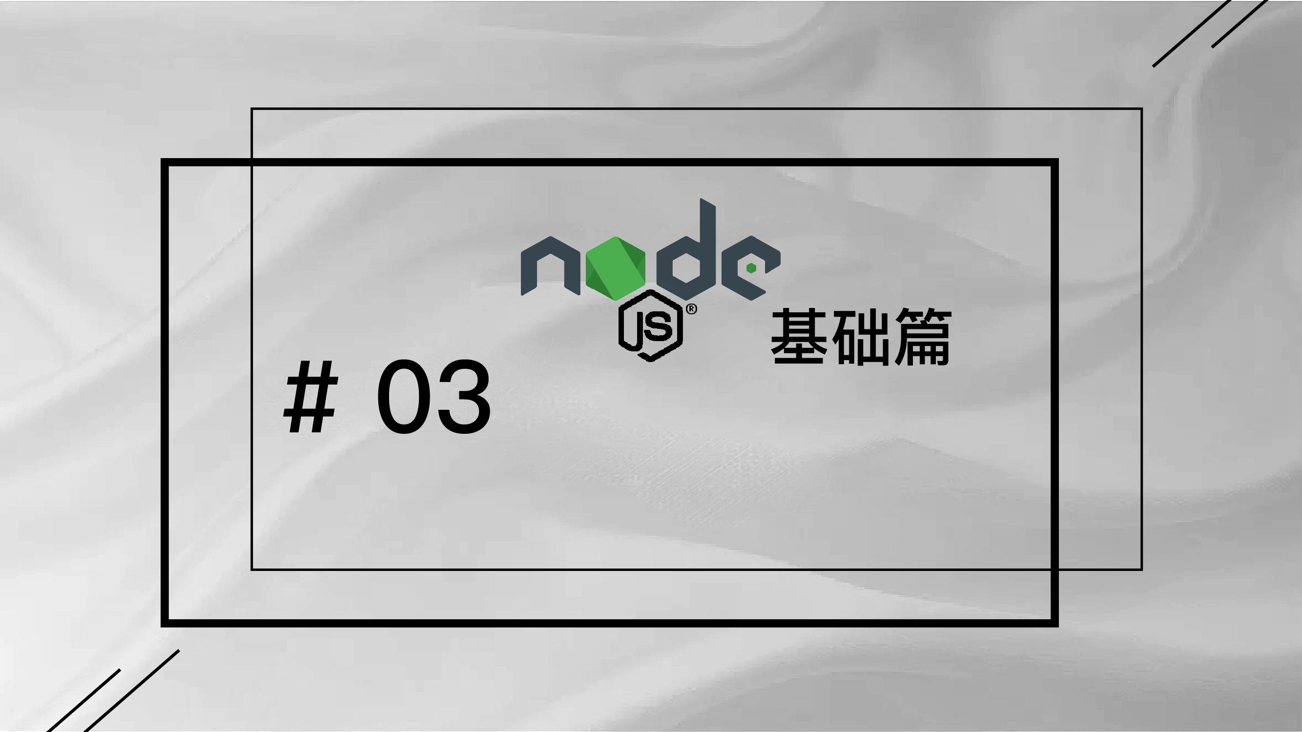 轻松学 Node.js - 基础篇 #3 回调函数