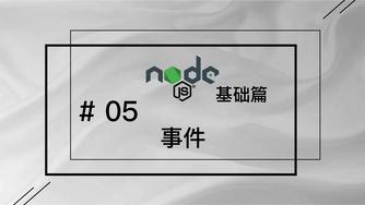 轻松学 Node.js - 基础篇 #5 事件