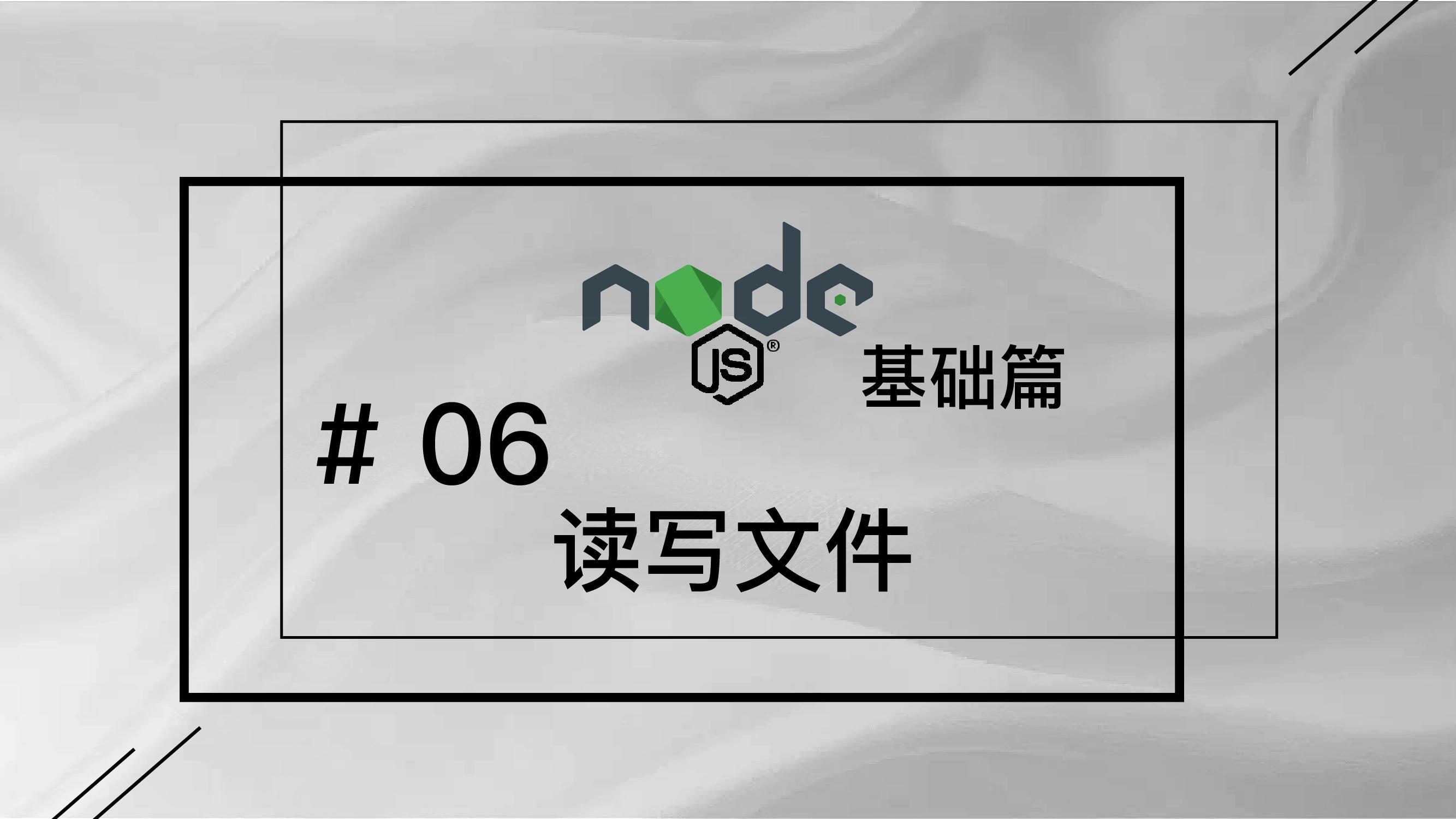 轻松学 Node.js - 基础篇 #6 读写文件(同步,异步)