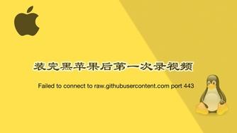 黑苹果后第一次录视频 - 两种方法解决  Failed to connect to raw.githubusercontent.com port 443 的常见安装问题