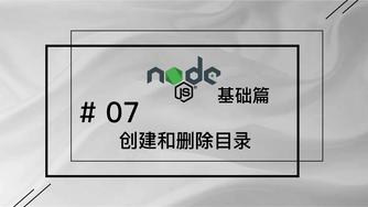 轻松学 Node.js - 基础篇 #7 创建和删除目录