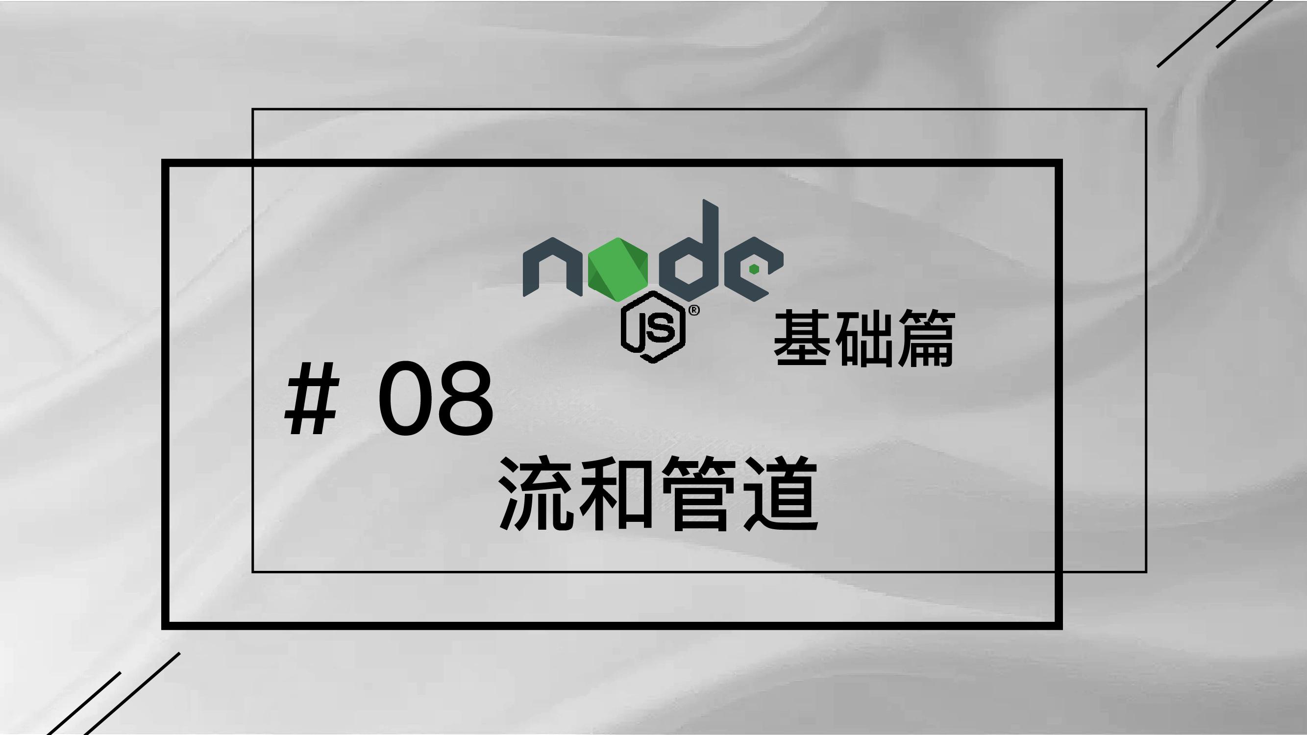 轻松学 Node.js - 基础篇 #8 流和管道