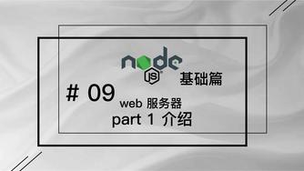 轻松学 Node.js - 基础篇 #9 web 服务器 part 1 介绍