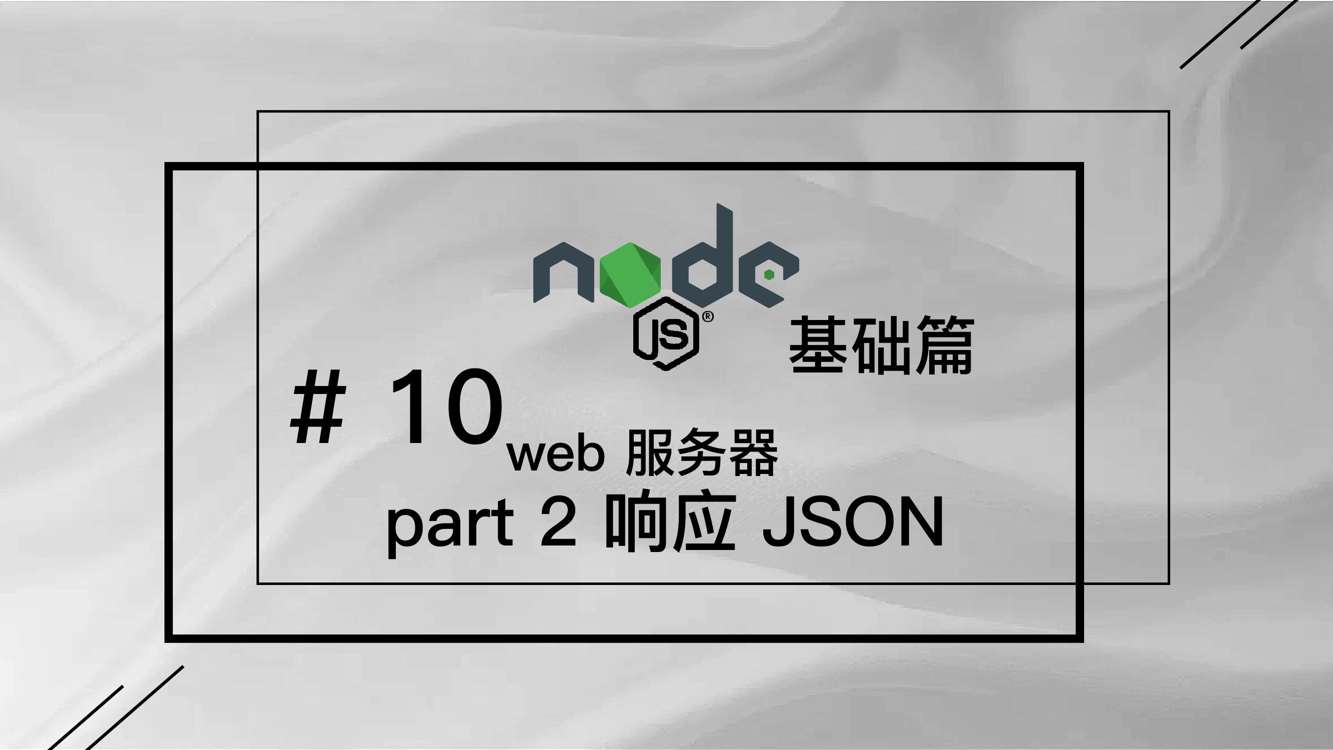 轻松学 Node.js - 基础篇 #10 web 服务器 part 2 响应 JSON