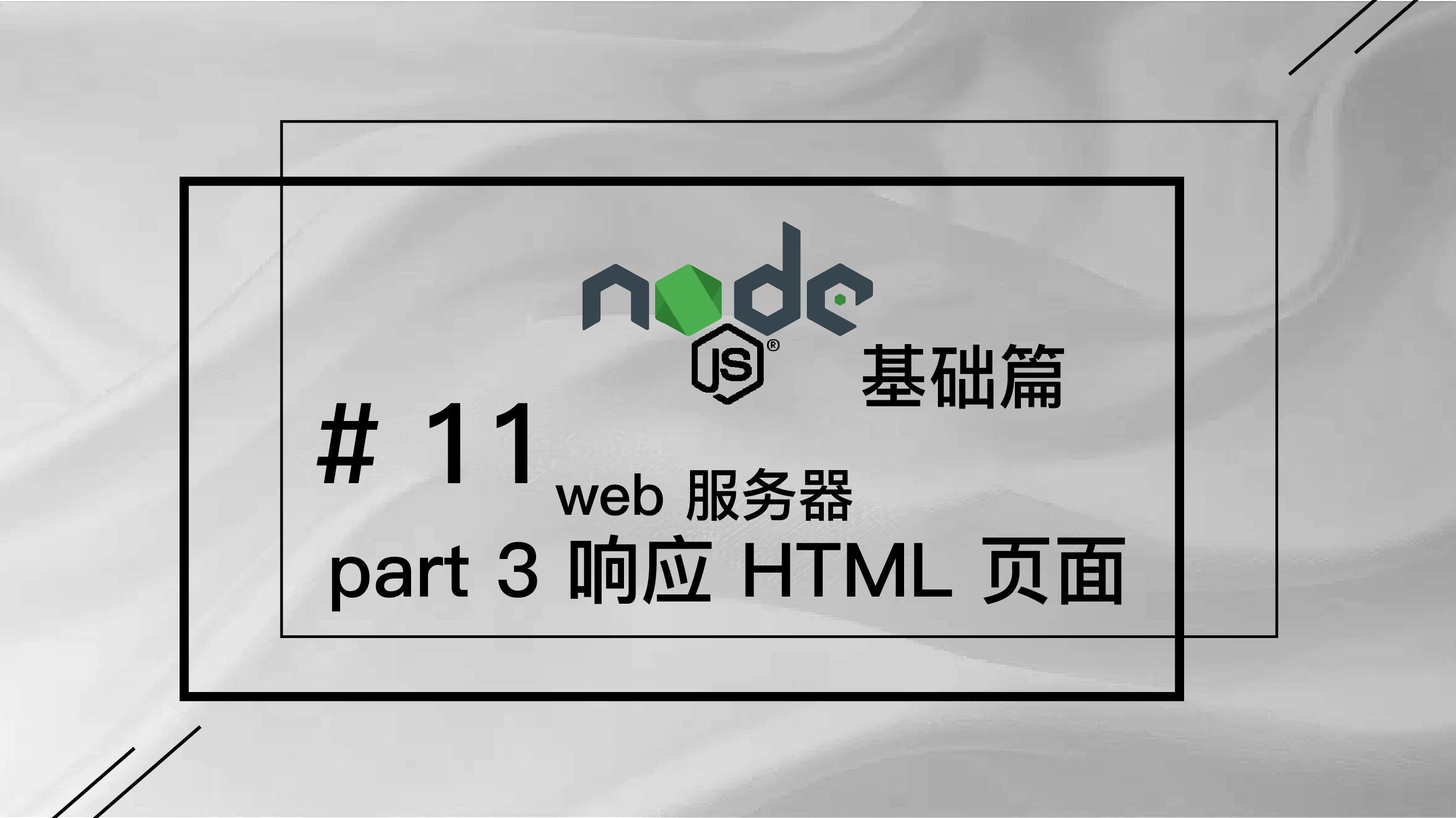 轻松学 Node.js - 基础篇 #11 web 服务器 part 3 响应 HTML 页面