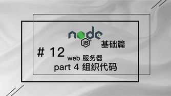 轻松学 Node.js - 基础篇 #12 web 服务器 part 4 用模块化思想组织代码