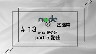 轻松学 Node.js - 基础篇 #13 web 服务器 part 5 路由