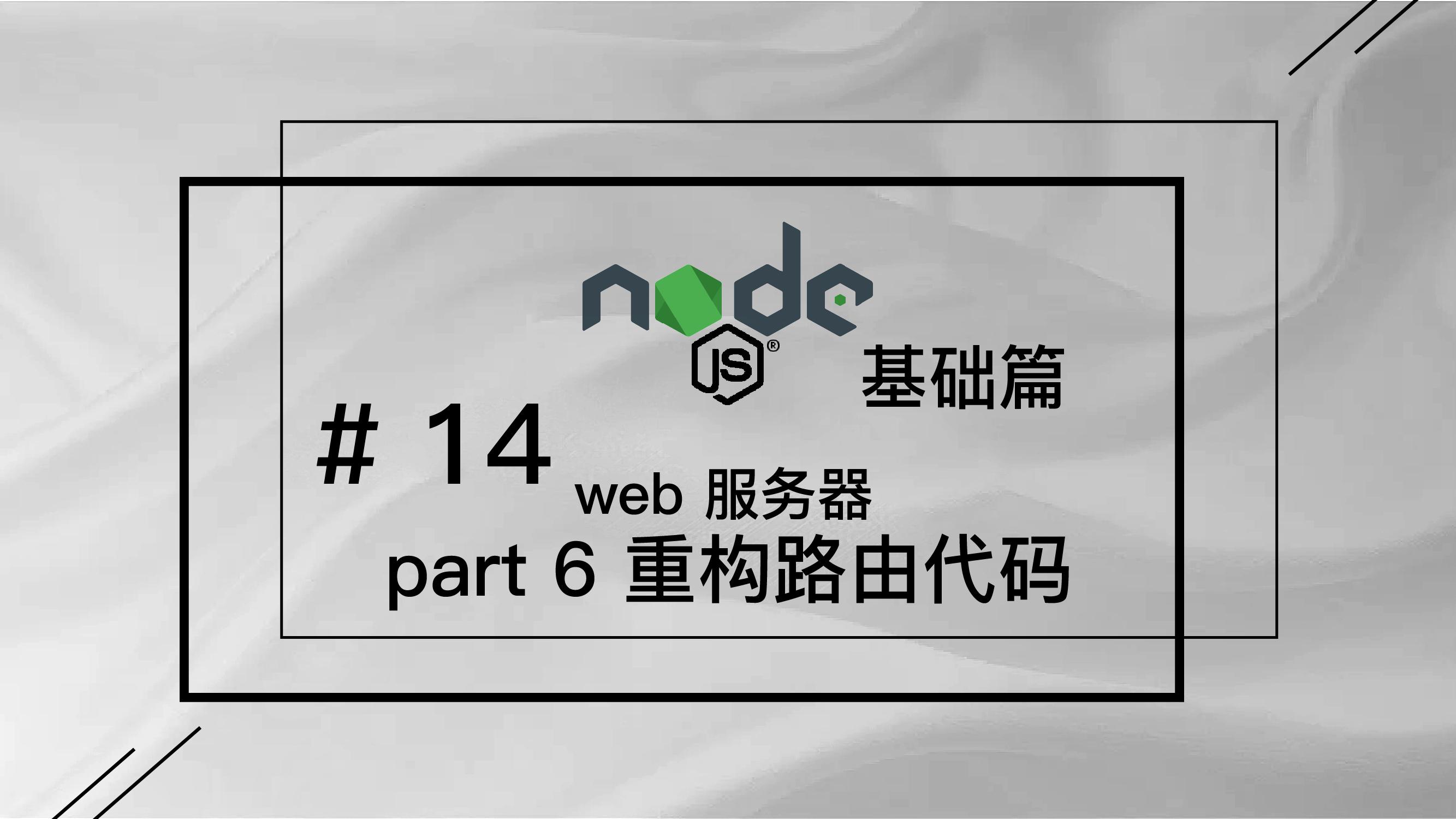 轻松学 Node.js - 基础篇 #14 web 服务器 part 6 重构路由代码