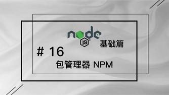 轻松学 Node.js - 基础篇 #16 包管理器 NPM
