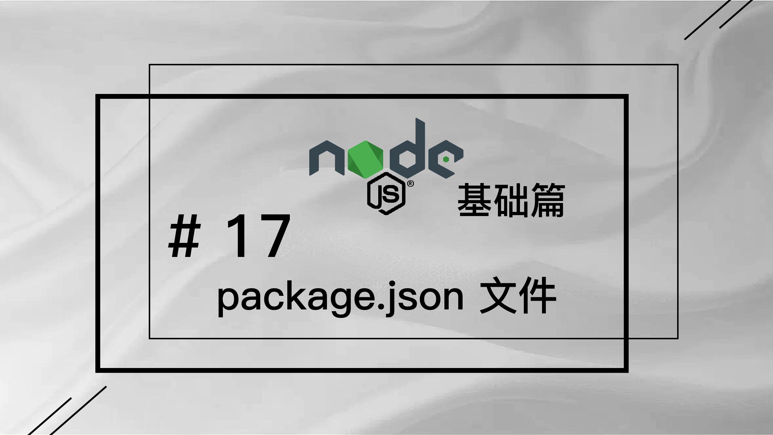 轻松学 Node.js - 基础篇 #17 package.json 文件