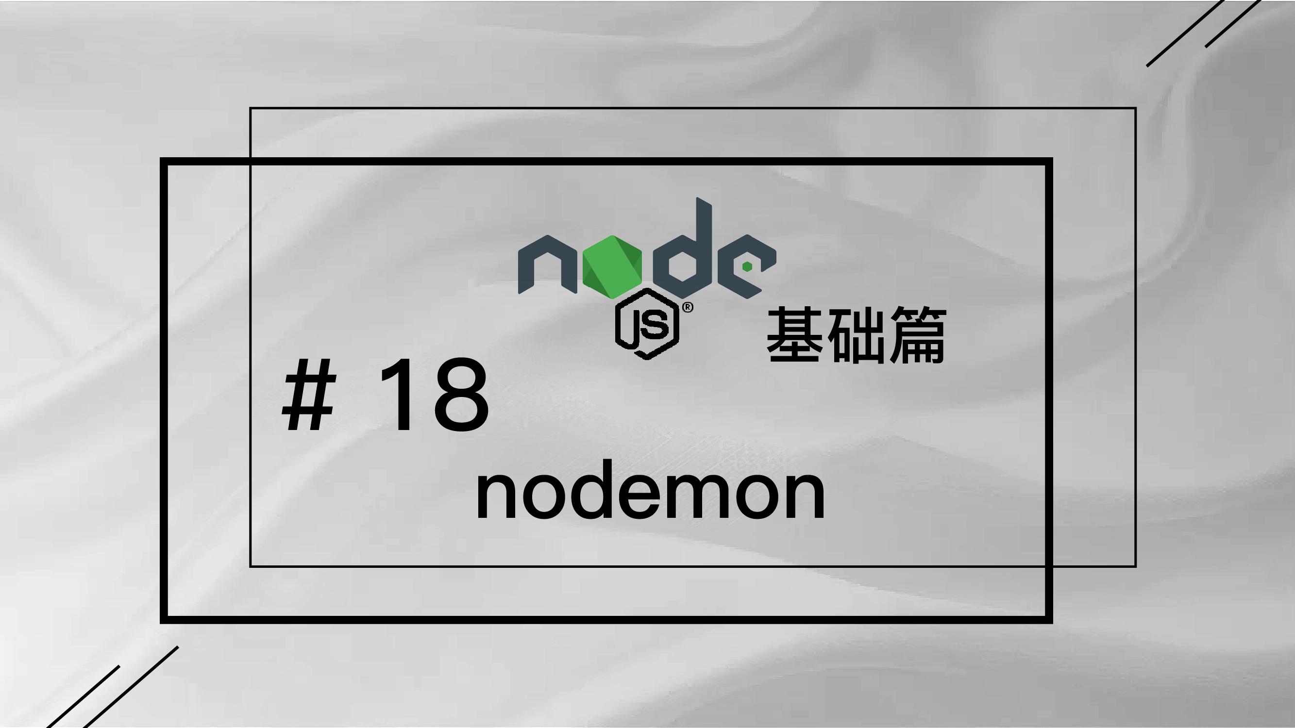 轻松学 Node.js - 基础篇 #18 nodemon (完结)