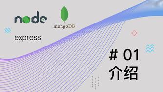 Node.js + Express + MongoDB 基础篇 #1 介绍