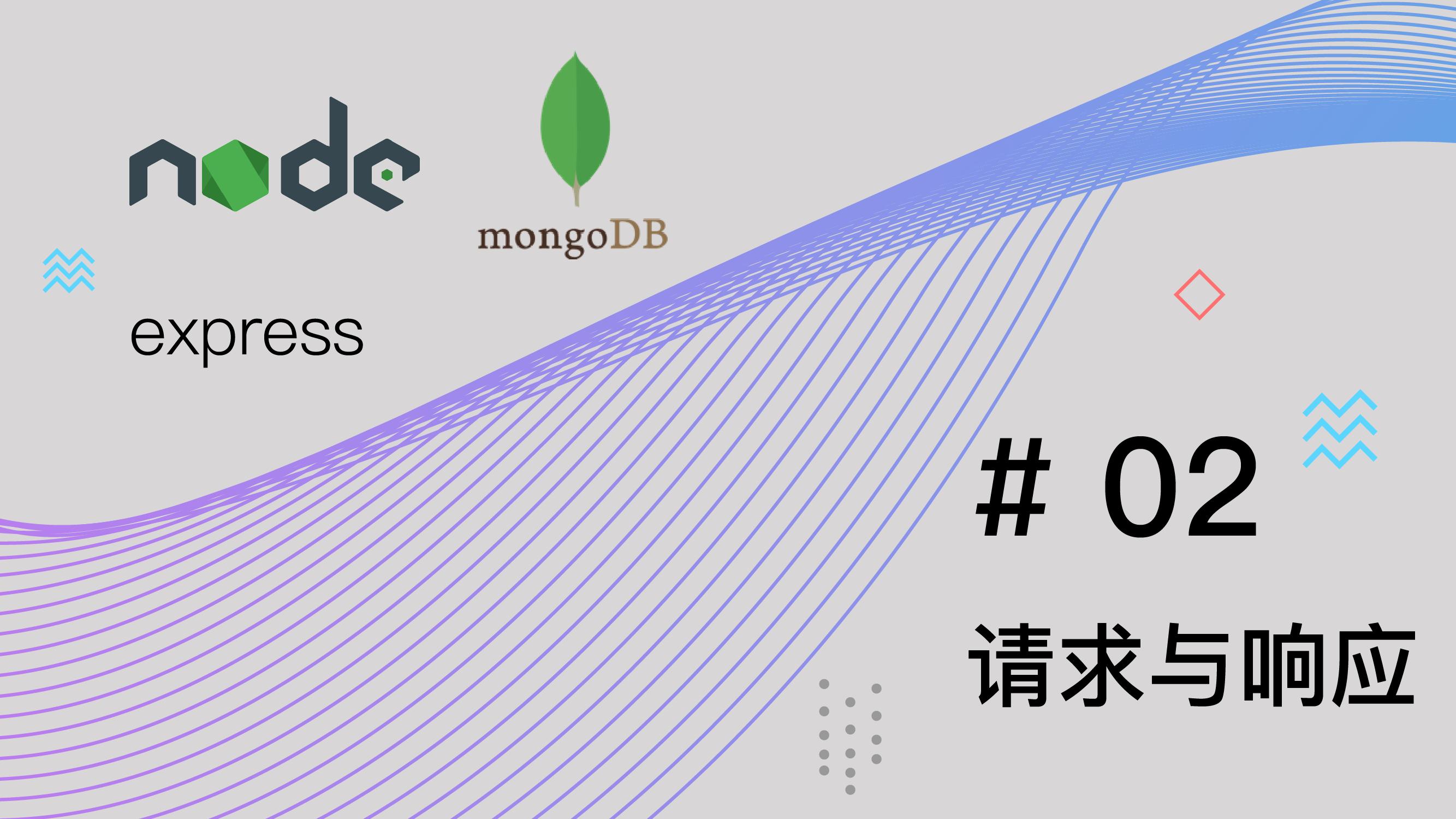 Node.js + Express + MongoDB 基础篇 #2 请求与响应
