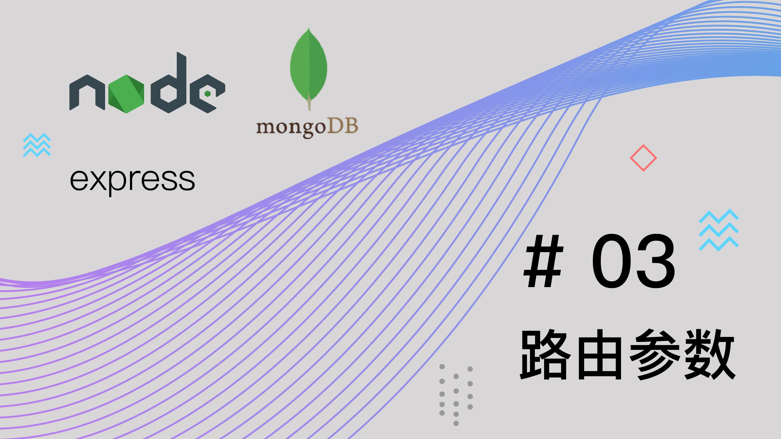 Node.js + Express + MongoDB 基础篇 #3 路由参数