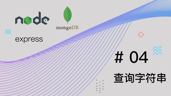 Node.js + Express + MongoDB 基础篇 #4 查询字符串