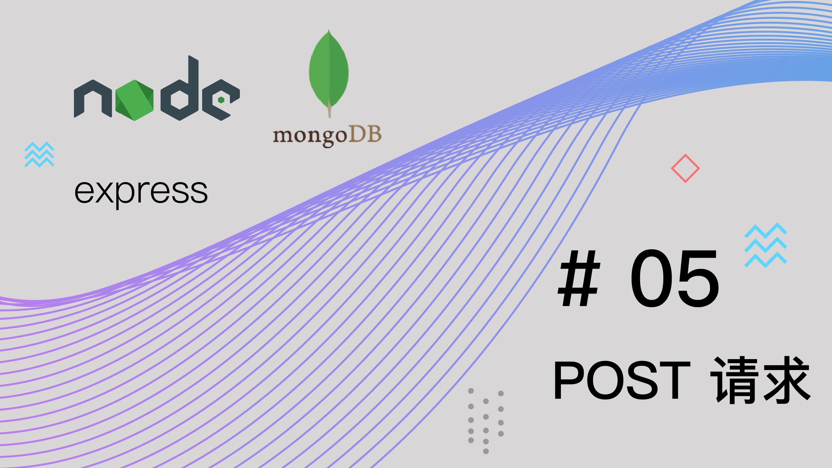 Node.js + Express + MongoDB 基础篇 #5 POST 请求 和 Postman 工具