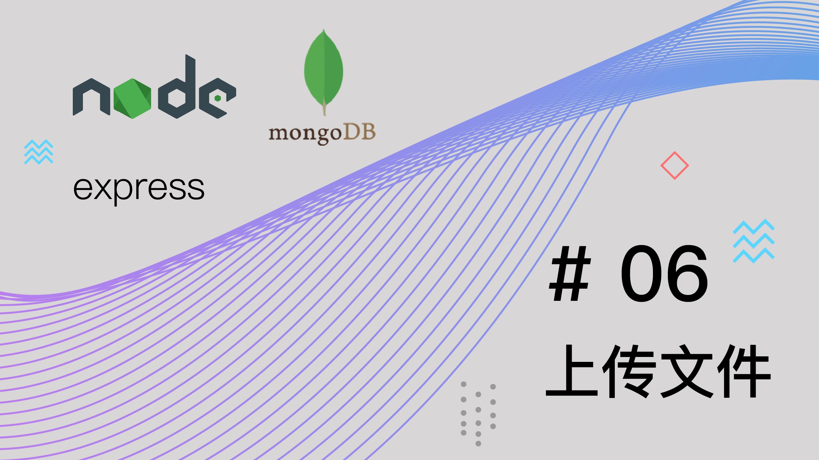 Node.js + Express + MongoDB 基础篇 #6 上传文件