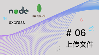 Node.js + Express + MongoDB 基础篇视频教程 #6 上传文件