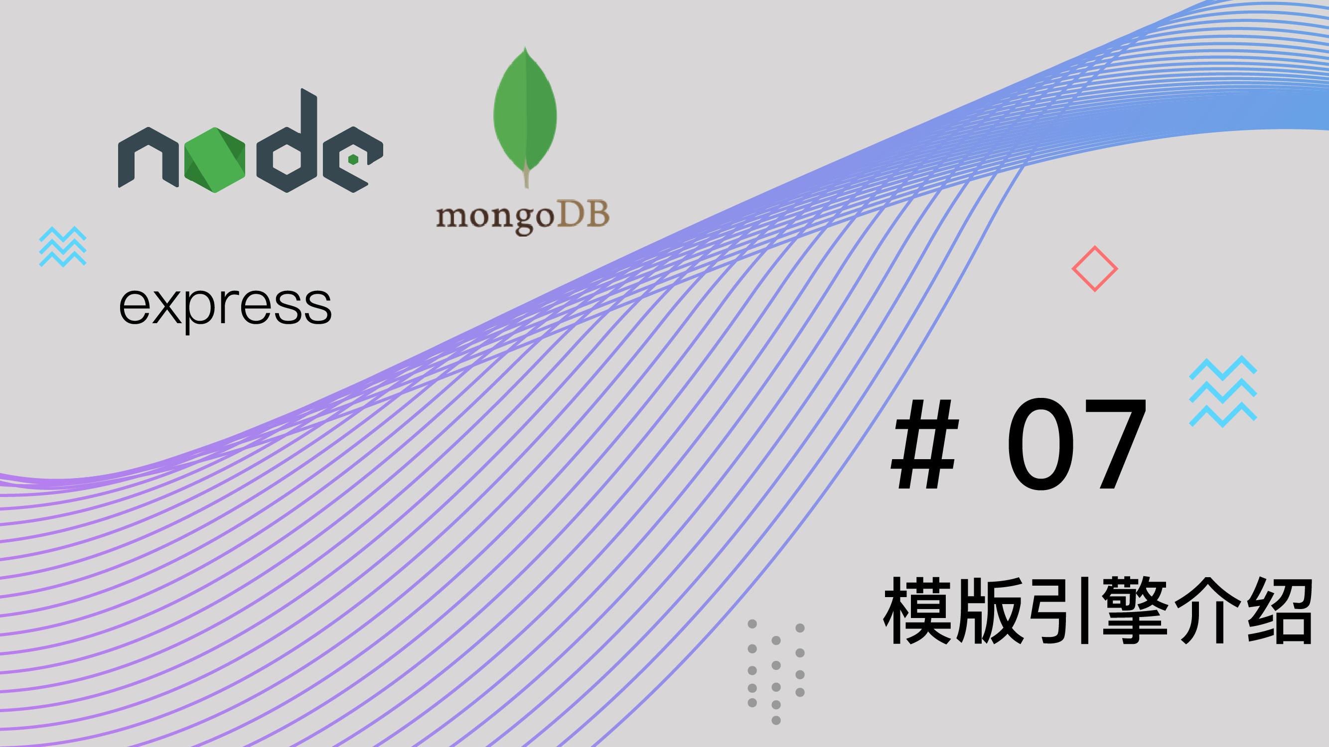 Node.js + Express + MongoDB 基础篇 #7 板模引擎介绍