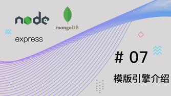 Node.js + Express + MongoDB 基础篇视频教程 #7 模板引擎介绍