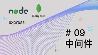 Node.js + Express + MongoDB 基础篇 #9 中间件
