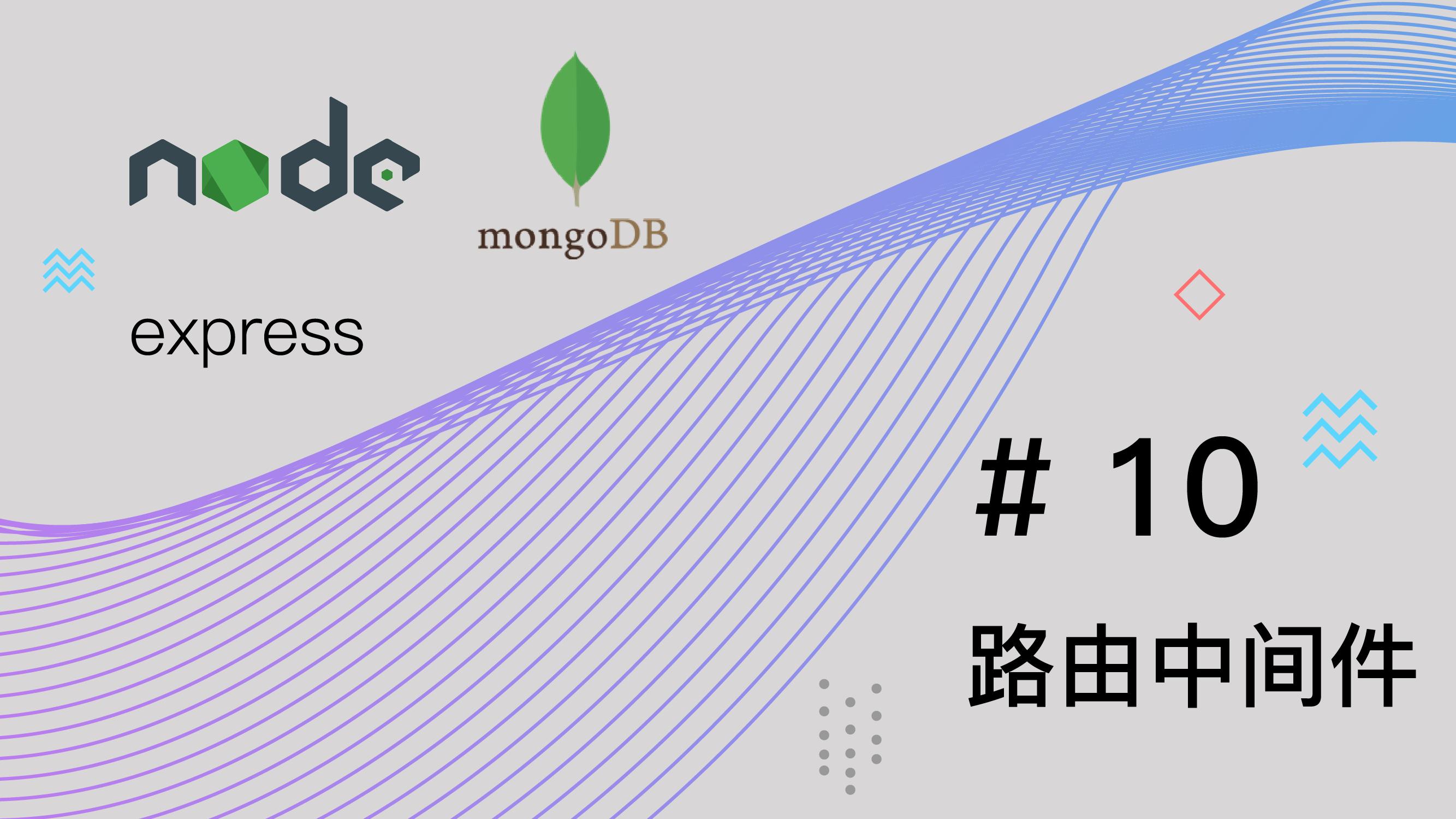 Node.js + Express + MongoDB 基础篇 #10 路由中间件