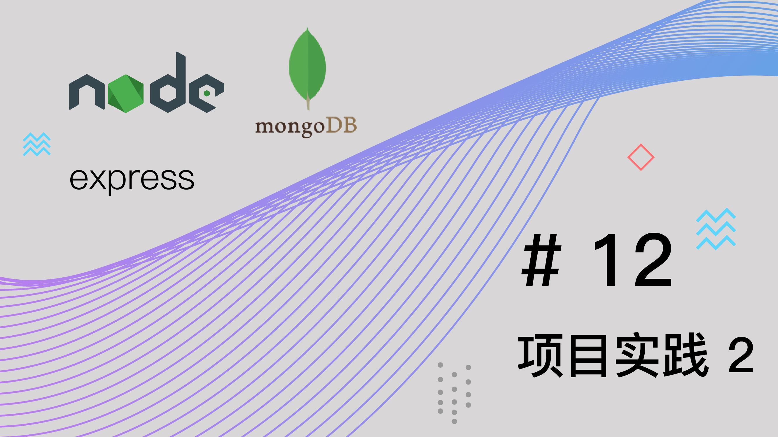 Node.js + Express + MongoDB 基础篇 #12 项目实践 part 2 Controller