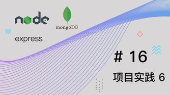 Node.js + Express + MongoDB 基础篇 #16 项目实践 part 6 Mongoose
