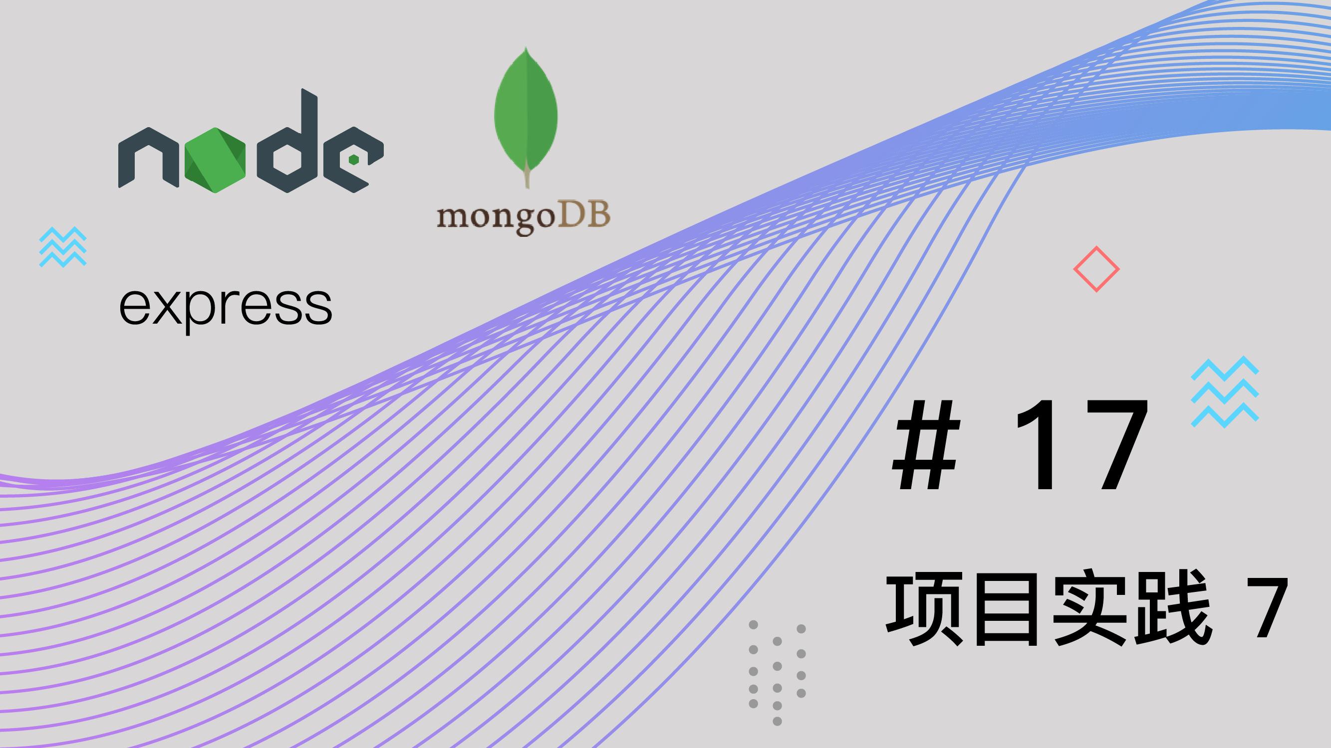 Node.js + Express + MongoDB 基础篇 #17 项目实践 part 7 完结