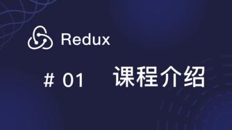 Redux 入门教程 #1 课程介绍
