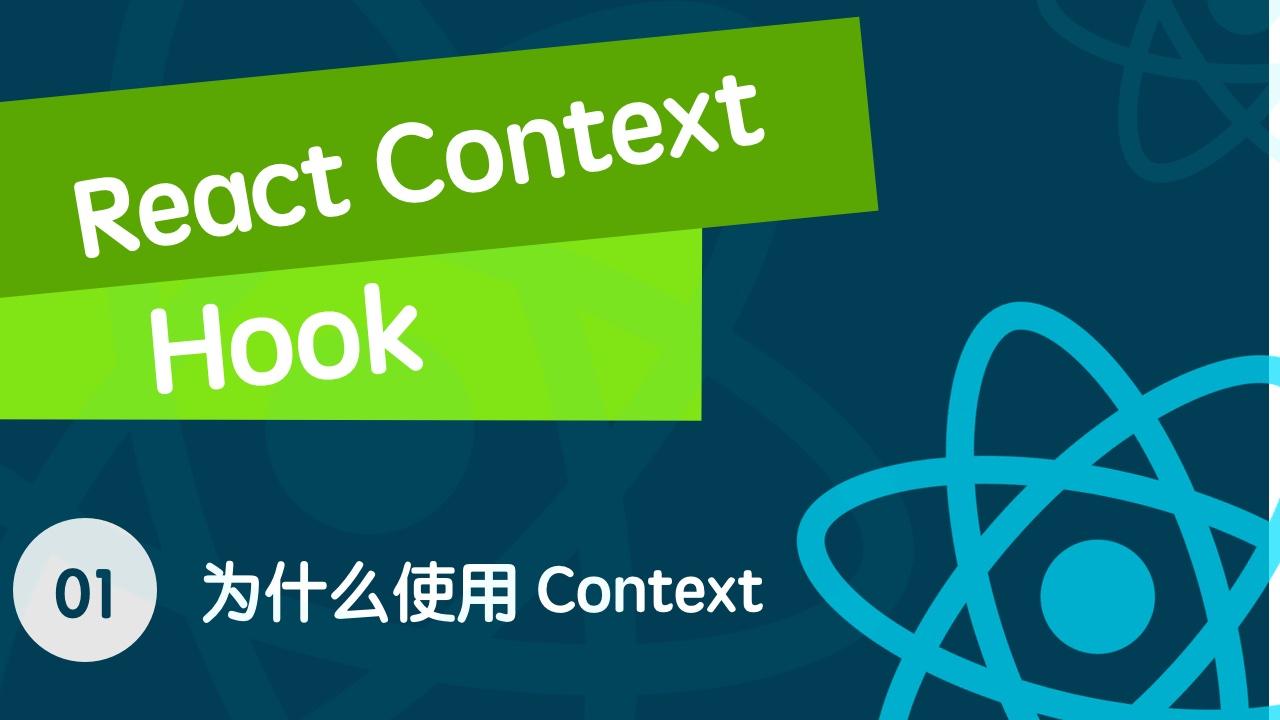 React Context & React Hook 从入门到全面掌握的视频教程 01 实例讲解为什么要使用 Context - 跨组件传递数据的问题