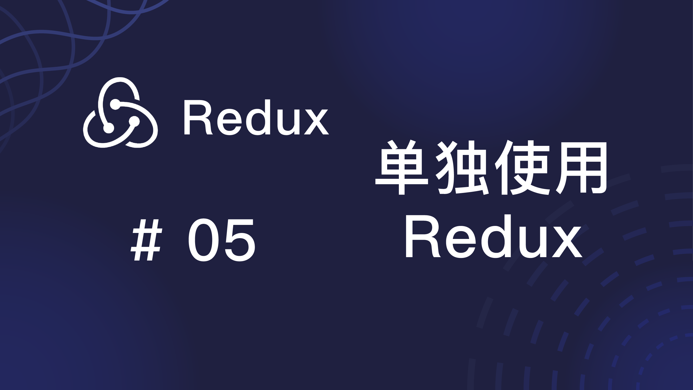 Redux 入门教程 #5 单独使用 Redux