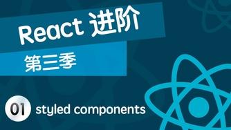 React 进阶提高 - 技巧篇 - 第 3 季 01 styled-components 的使用 part 1