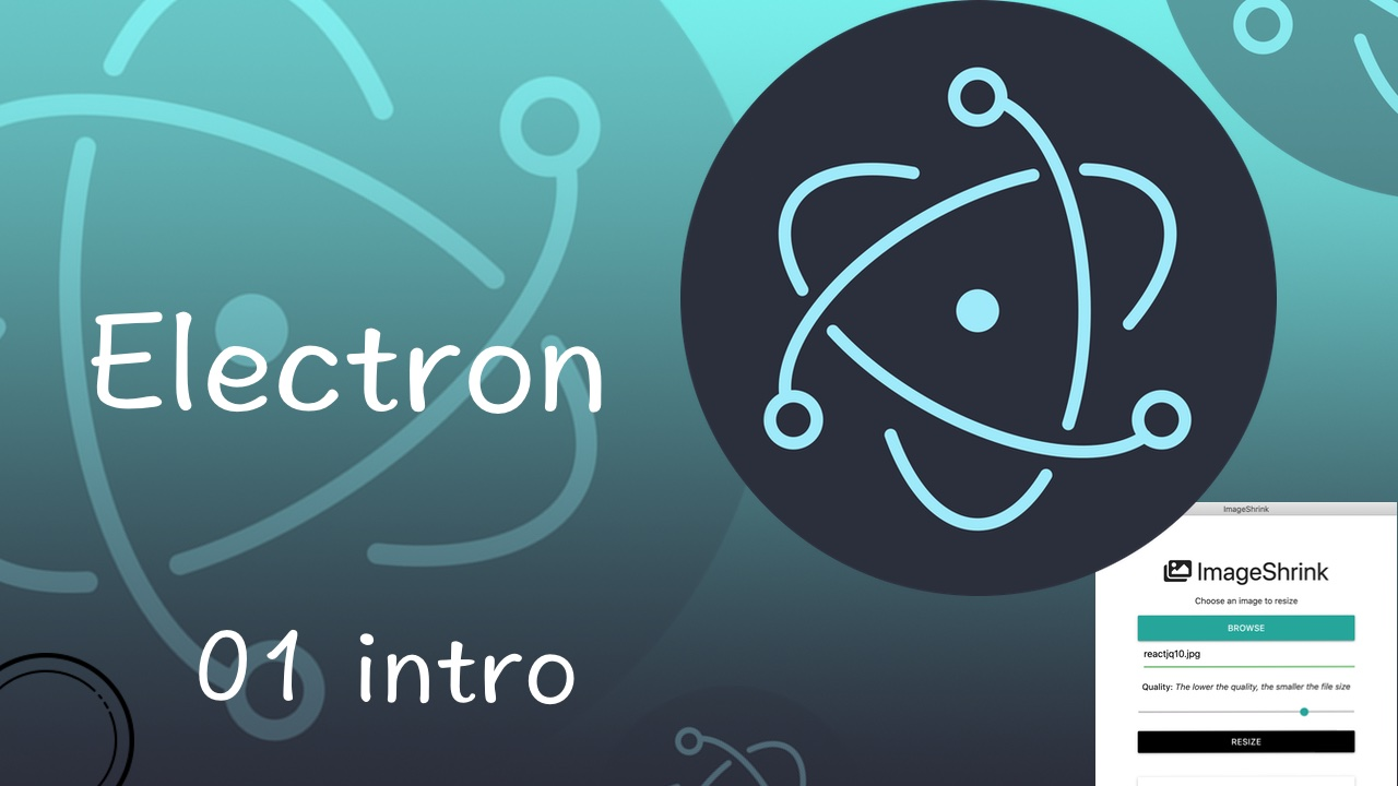 Electron 从入门到实战图片压缩软件视频教程 01 课程介绍