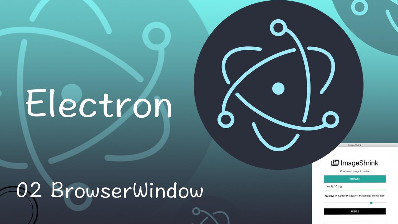 Electron 从入门到实战图片压缩软件视频教程 02 开战 - BrowserWindow