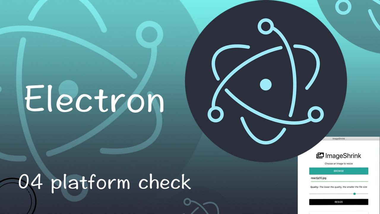 Electron 从入门到实战图片压缩软件视频教程 04 环境设置与平台检查