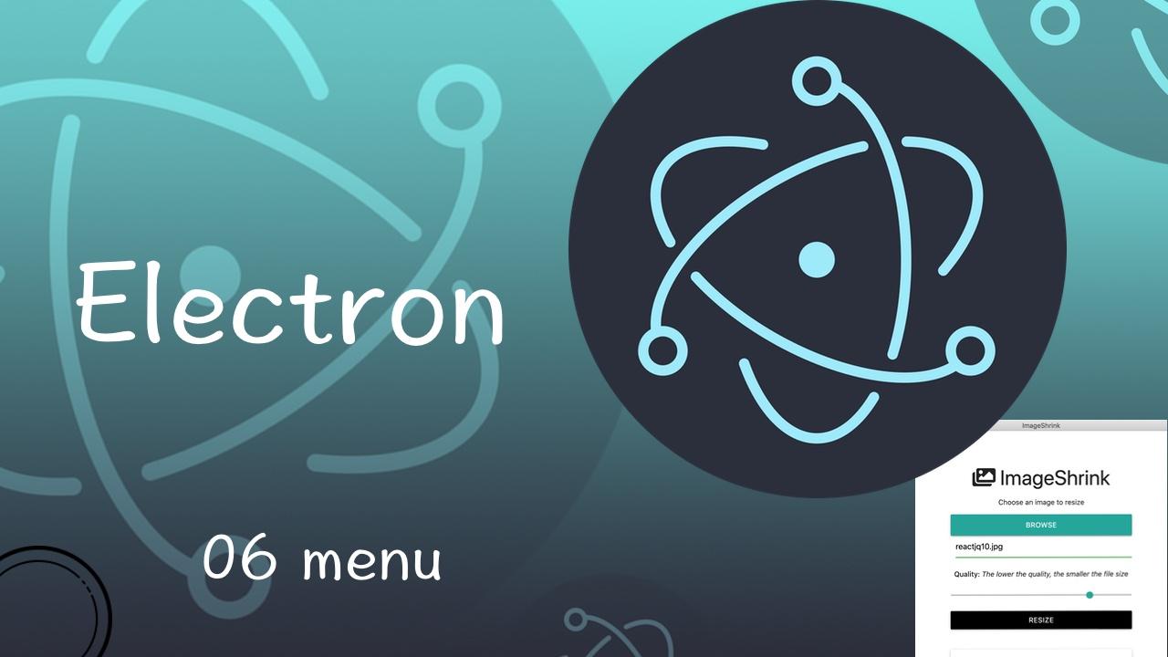 Electron 从入门到实战图片压缩软件视频教程 06 创建菜单模板