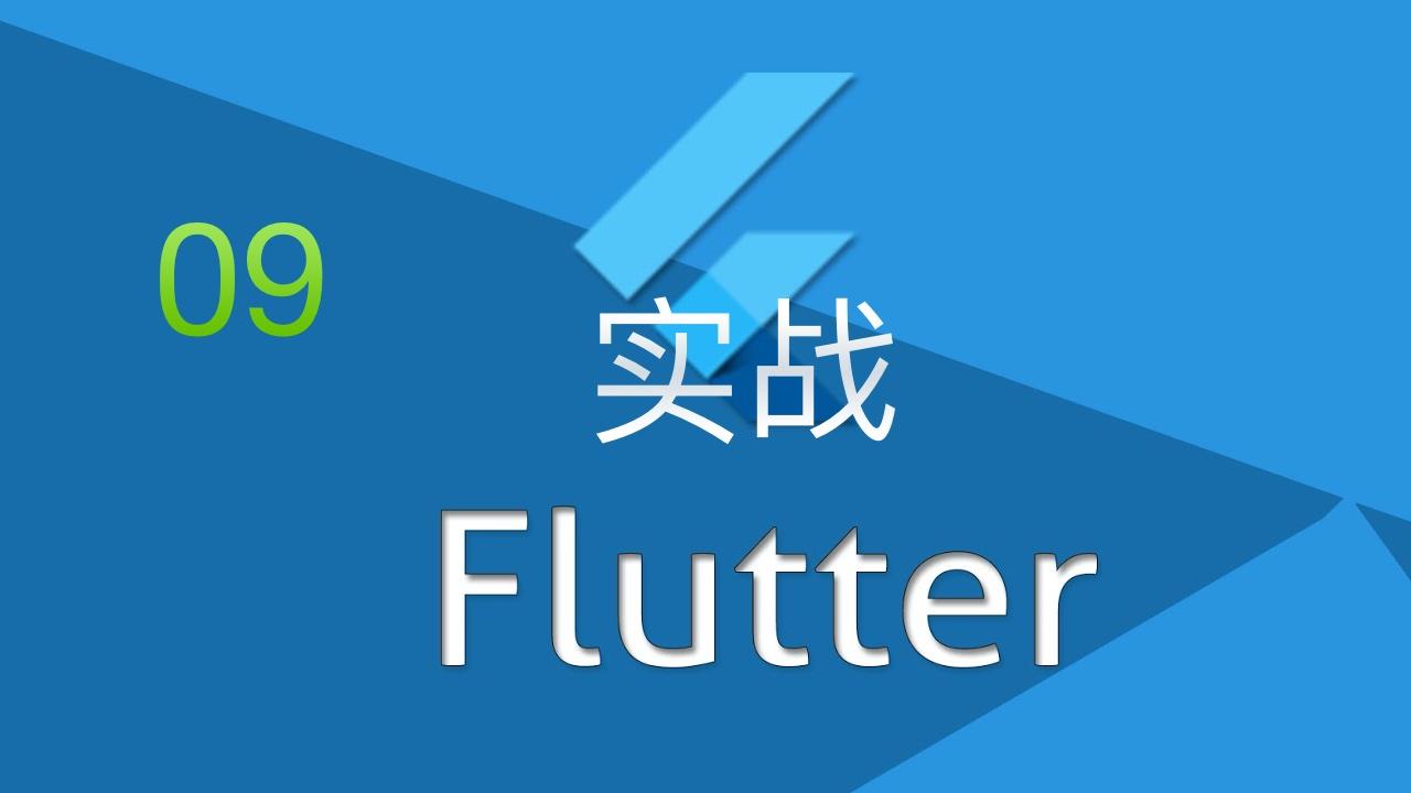 Flutter 实战进阶小课视频教程 #09 不同的页面传递路由数据