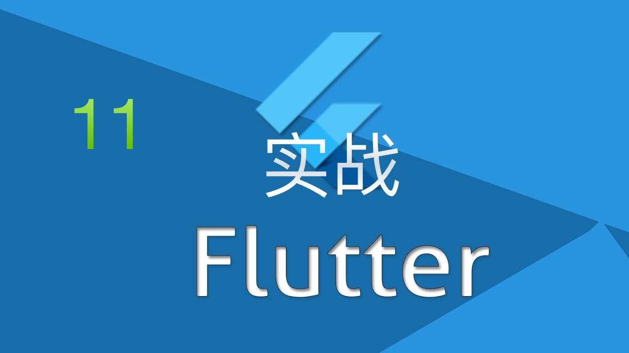 Flutter 实战进阶小课视频教程 #11 用 flutter_spinkit 来处理 loading